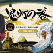 NetEase Games、『陰陽師』でテレビアニメ「鬼灯の冷徹」とのコラボイベントを近日開催!