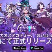 RayarkとDragonest Game、ストラテジーカードゲーム『カオスアカデミー』の日本版の正式サービスを開始