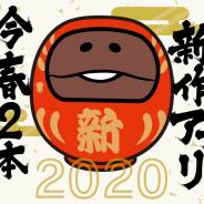 ビーワークス、なめこの新作スマホアプリ2本を2020年春にリリース 完全新作と『なめこ栽培キット Deluxe』のリニューアル
