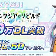 EXNOA、『ファンタジア・リビルド』が50万DLを突破! 新キャラクター「テレサ・テスタロッサ」がガチャに登場