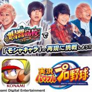 KONAMI、『実況パワフルプロ野球』で「KEYTALK」とのタイアップ企画 タイアップ楽曲や「忠実再現!モシャプロくん」イベントも実施