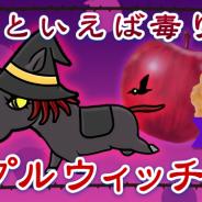 ゲームフリーク、『ソリティ馬』にて『アップルウィッチ記念』開催!…アンドロイバも再び登場!