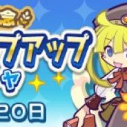 セガ、『ぷよぷよ!!クエスト』で回数限定「2200万DL記念 フルパワーステップアップ10連ガチャ」を開催!