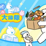DK、LINEスタンプ「すこぶる動くウサギ」の新作スマホゲームを2作品連続で配信開始! 今回は大掃除とジグソーパズル