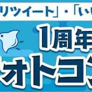 ガンホー、『妖怪ウォッチ ワールド』で1周年記念フォトコンテストを開催 上位入賞者には豪華景品をプレゼント!!