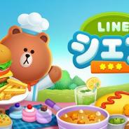 LINE、クッキングゲーム『LINE シェフ』にて「LAWSON スムージー」が当たるキャンペーンを開催!