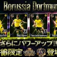gloops、『欧州クラブチームサッカー BEST☆ELEVEN+』ドイツ ブンデスリーガ「ボルシア・ドルトムント」選手の限定カードの配信を開始