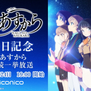 ドワンゴ、アニメ「凪のあすから」を7月23日・24日の2夜連続で全話一挙無料放送
