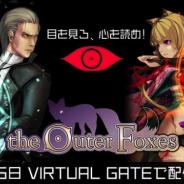 「VIRTUAL GATE」でテーブルゲーム『The Outer Foxes』を配信開始 視線追跡機能でキャラクターに視線を反映…より濃い駆け引きが可能に