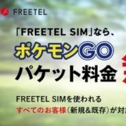 FREETEL、「Pokémon GO パケット通信料0円サービス」を開始 追加申込・追加料金は一切不要