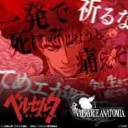 スクエニ、『ヴァルキリーアナトミア』がTVアニメ「ベルセルク」とのコラボを6月25日より復刻開催 「ガッツ」や「グリフィス」がプレイアブルキャラで登場