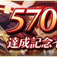 ガンホー、『パズル&ドラゴンズ』で「5700万DL達成記念イベント!」を4月12日より開催すると予告! ムラコレスーパーゴッドフェスも!