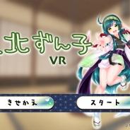 VRゲーム『東北ずん子VR』のiOS版をリリース  CVを佐藤聡美さんが担当する癒しゲーム