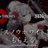 スクエニ、『サーヴァント オブ スローンズ』で『SINoALICE -シノアリス-』復刻コラボイベントを開催 「スノウホワイト/クレリック」をログインでプレゼント