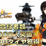 CrossMagic、『戦艦バトル:ウォーシップコレクション』の事前登録者数が3万人を突破!!