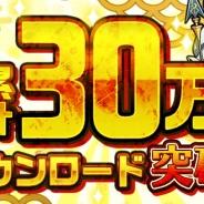 アピリッツ、『ひねもす式姫』で累計30万DL突破記念キャンペーンを実施 特別なログインボーナスや協力戦イベントを開催