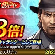 セガゲームス、『龍が如く ONLINE』で新SSR「堂島大吾」が登場する「レジェンドフェスガチャ」を開催!