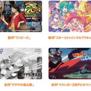 東映アニメ、2019年3月期の株主優待のQUOカードのデザインが決定…「ワンピース」「プリキュア」「鬼太郎」「マジンガーZ対デビルマン」に