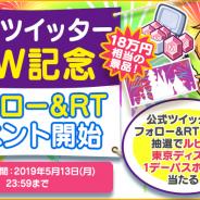 FUNPLE STREAM、『マイコンビニ』で「東京ディズニーリゾート1デーパスポート」が当たるGW特別イベントを開始!