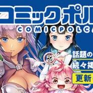 エディア、子会社一二三書房とSANKYOが新たにコミックレーベル「コミックポルカ」を始動 掲載ラインアップ第一弾となる3作品を公開