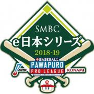 三井住友銀行、プロ野球eスポーツリーグ「e日本シリーズ」の冠スポンサーに決定!