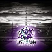アニプレックス、『マギアレコード 魔法少女まどか☆マギカ外伝』で最終決戦イベント「Last Magia」を3月22日13時より開催へ