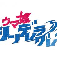 ヤンジャンTV、「ウマ娘 シンデレラグレイ1巻」の発売を記念して特別PVを公開!