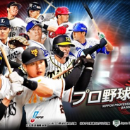 コロプラ、『プロ野球PRIDE』でリリース9周年を記念した「9th Anniversary記念キャンペーン」を開催 特別な称号や現役選手サイン入り特別カードが登場!