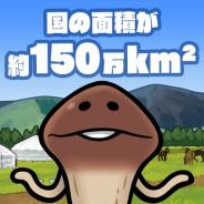 ビーワークス、『なめこ栽培キット ザ・ワールド』で150万DL突破を記念して新しい調査地「モンゴル」が遊べるアップデートを実施!