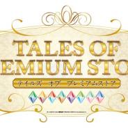 バンダイナムコアミューズメント、『テイルズ オブ』シリーズのイベントショップ「TALES OF PREMIUM STORE」出張店を5日間限定で新横浜に出店!