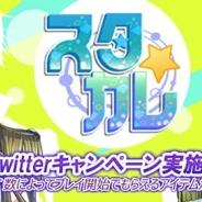 フロンティアワークス、事前登録実施中の新作BLゲーム『スタカレ』でTwitterリツイートキャンペーンを開始