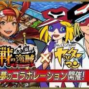 マイネットゲームス、『戦の海賊』が「タイムボカンシリーズ ヤッターマン」とのコラボイベントを開催 コラボキャラが登場する限定ガチャなどを実施