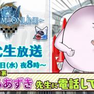 アソビモ、『トーラムオンライン』の公式生放送を12月11日に実施! ゲストとして漫画家・やしろあずきが電話出演