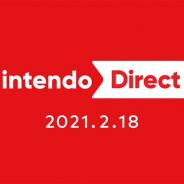 任天堂、2月18日朝7時より「Nintendo Direct 2021.2.18」を配信! 上半期に発売予定スイッチソフトや『スマブラ』の情報をお届け!