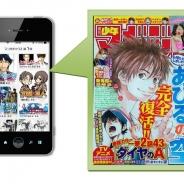 DeNA、『マンガボックス』で「週刊少年マガジン」15号の掲載作品を期間限定で無料配信