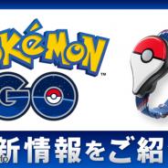 ポケモン、新作アプリ『Pokémon GO』の最新情報を公開! スマホゲームと連携できる新デバイス「Pokémon GO Plus」を発表