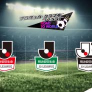 セガゲームス、『プロサッカークラブをつくろう! ロード・トゥ・ワールド』でエージェント契約をはじめとした「Jリーグモード」選手獲得法を公開!