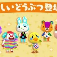 任天堂、『どうぶつの森 ポケットキャンプ』で6人の新どうぶつが新しいキャンパーとして登場! ゴロゴロ鉱山キャンペーンも開催!