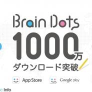 トランスリミットの新作『Brain Dots』がわずか1カ月で1000万DL突破 前作を上回るハイペースで伸長 海外ユーザー比率は96%に
