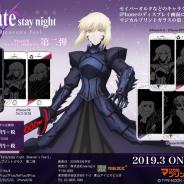 劇場版「Fate/stay night [HF]」マジカルプリントガラス第二弾が発売決定…セイバーオルタ、ギルガメッシュたちが登場!