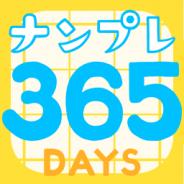 当サイト連載の板垣氏率いるヤルキマントッキーズ、新作『1日1問!毎日ナンプレ「365DAYS」』をリリース…毎日解くと1年後に何かが起こる!?