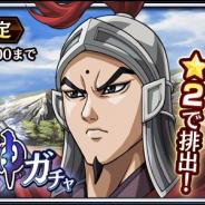 モブキャストゲームス、『キングダム 乱 -天下統一への道-』で武神ガチャに「SR趙荘」が期間限定で登場!