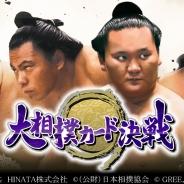 HINATA、『大相撲カード決戦』がサービス開始2周年。祝2周年ごっつぁんキャンペーンを開催