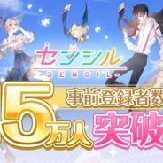 ココネ、新感覚ファンタジー着せ替えバトルゲーム『センシル~ファンタジー着せ替えバトル~』の事前登録者が15万人を突破!