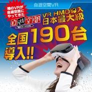 複合カフェの自遊空間、VRヘッドマウントディスプレイを190台導入 無料のVR体験会全国キャラバンも開催へ