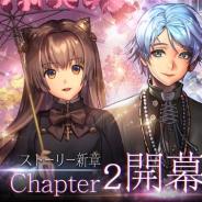 ステアーズ、『デスティニーチャイルド』でメインストーリーの新章「Chapter.2」を公開 ピックアップ召喚に「バートリー(CV:雨宮天)」が登場!