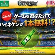 gloops、『ベスト☆イレブンプラス』で英国風パブ「HUB」とのタイアップキャンペーンを実施。ゲームを遊ぶだけでハイネケンが1本無料!?