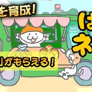 インクリメントP、『はい!こちらネコ屋台です。by MapFan』Android版を今春配信 事前予約を受付中