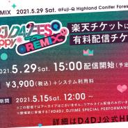ブシロードミュージック、5月29日開催の「D4DJ D4 FES. -Be Happy- REMIX」の有料リアルタイム配信を決定!