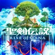 スクウェア・エニックス、『聖剣伝説 RISE of MANA』のサービスを3月31日に終了